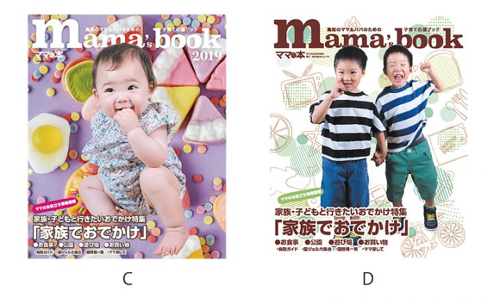 ママ 表紙2