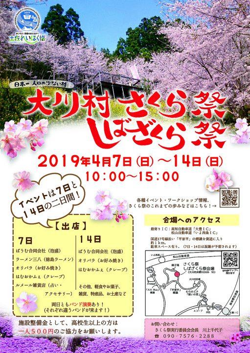 大川村さくら祭