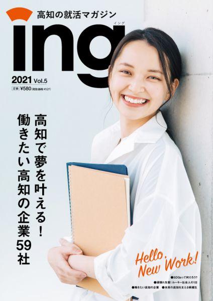 ing2021-表紙