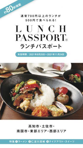 ランチパスポート高知版Vol.38