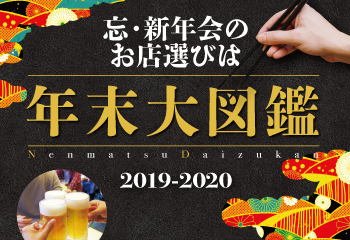 年末大図鑑2019-2020