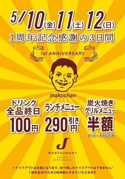 レストランJ 1周年感謝祭