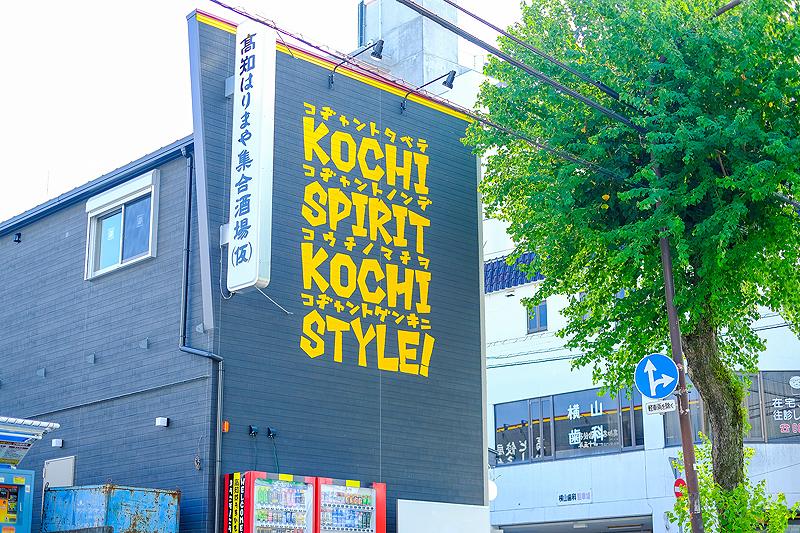 いまどき人気の『はりまや飲食街』がアツイ!とウワサの・・