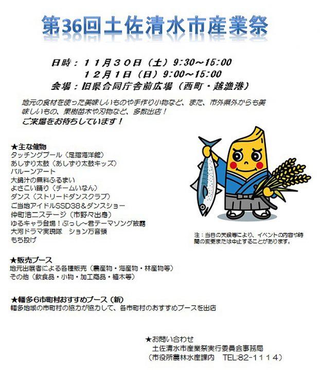 土佐清水市の冬の恒例行事「産業祭」へ行こう