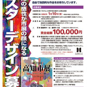 第72回高知市展ポスターデザイン募集