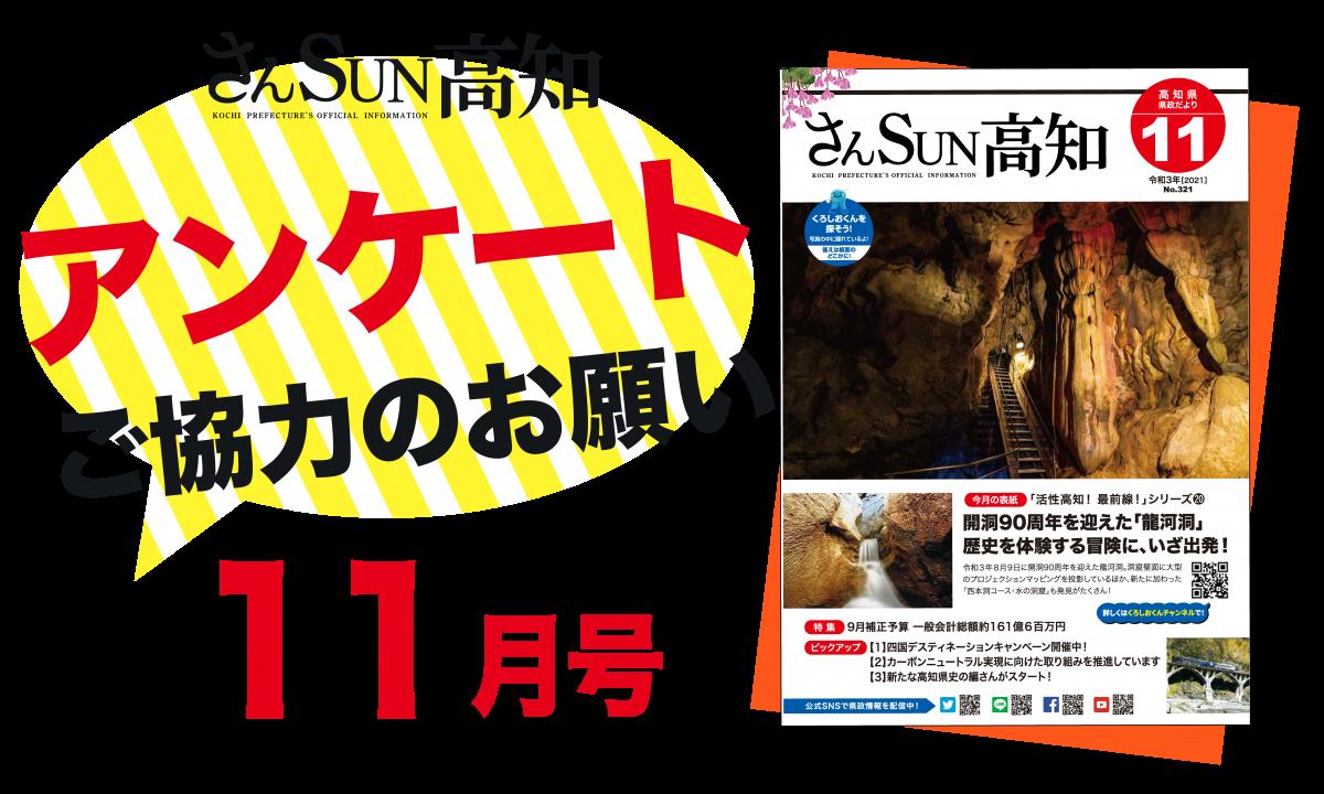 【11月号】「さんSUN高知」毎月プレゼントアンケート!!
