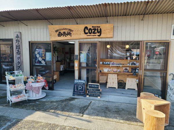 オープン/cozy