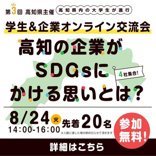 8月24日オンライン交流会