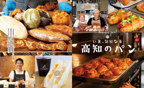 ほっとこうち10月号「いま、気になる高知のパン」発売!
