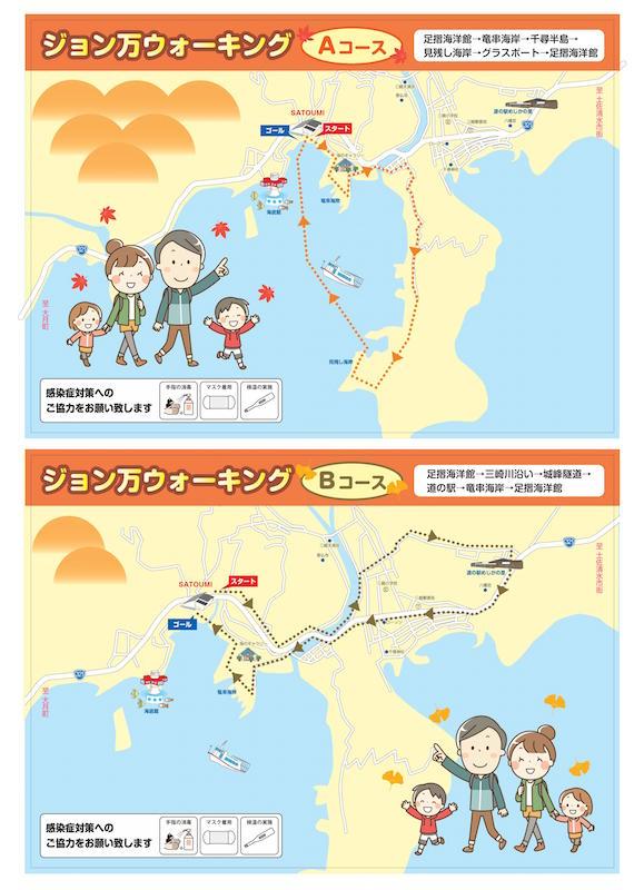 【イベント】土佐清水市で「ジョン万ウォーキング」開催!「SATOUMI」でのステージイベントもあるよ♪