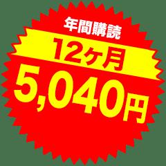 年間購読 12ヶ月5,040円
