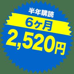 6ヶ月購読 2,520円