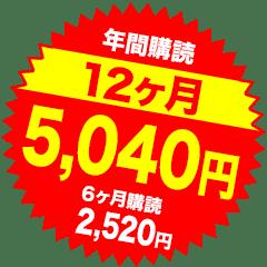 年間購読 12ヶ月5,040円(6ヶ月購読 2,520円)