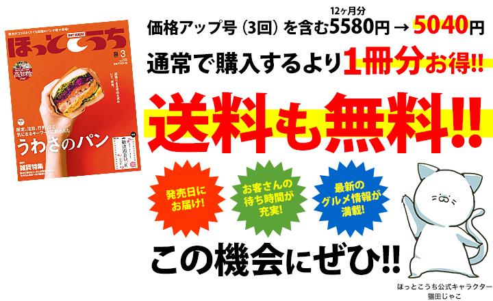 価格アップ号(年3回)を含む5580円を5040円でご購読いただけます。
